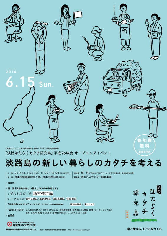 awaji_opening_A4_omote1