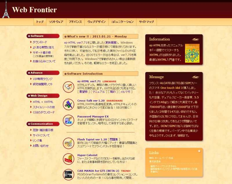webfrontier