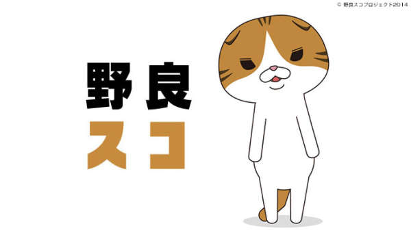 norasuko_matome