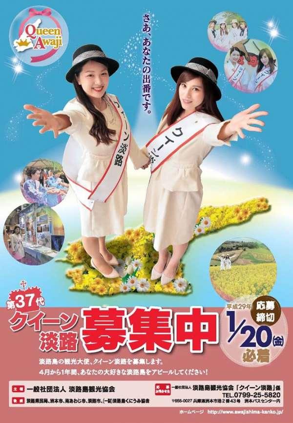 queen-awaji-37-01