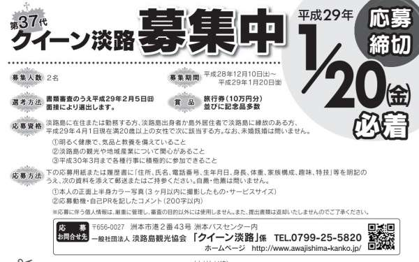 queen-awaji-37-02