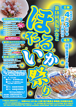 2016_hotaruikamatsuri