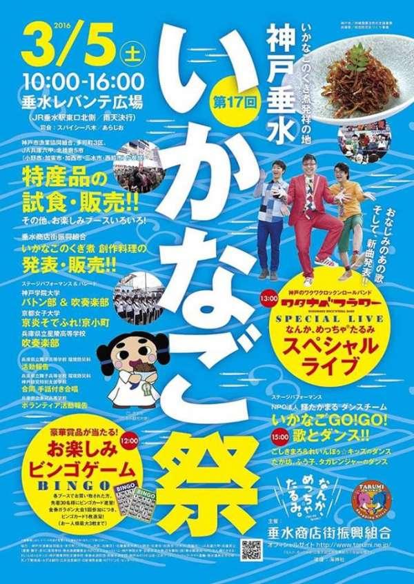 ikanagomatsuri2016