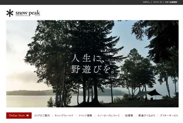 snowpeak_top
