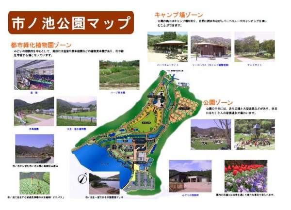 takasagoshi-ichinoke-park