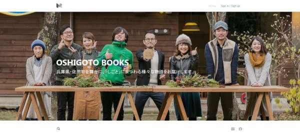 OSHIGOTO-BOOKS-sayocho
