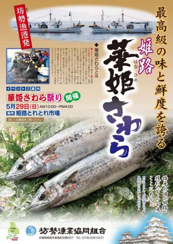 hanahime-sawara-matsuri-02