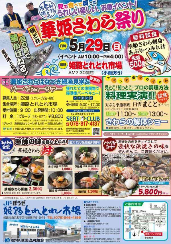 hanahime-sawara-matsuri-03