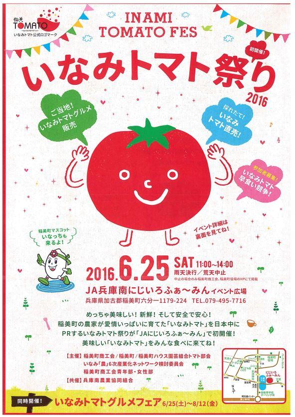 inamicho-tomato-matsuri-2016-01