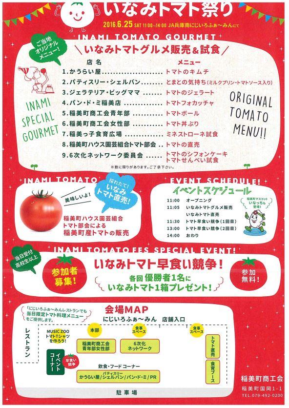 inamicho-tomato-matsuri-2016-02