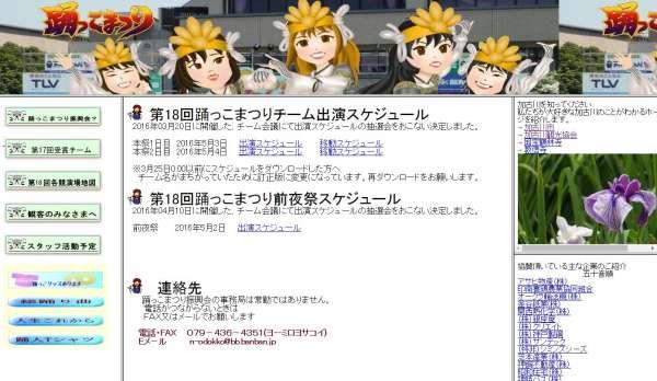 kakogawa-odokomatsuri2