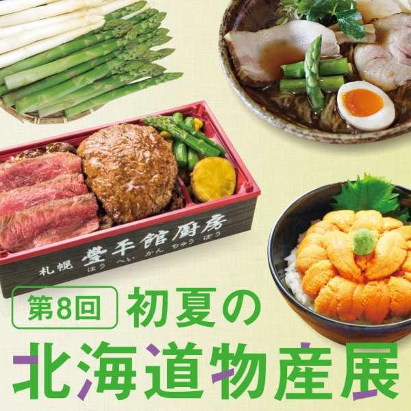 kobesogo-hokaido-01