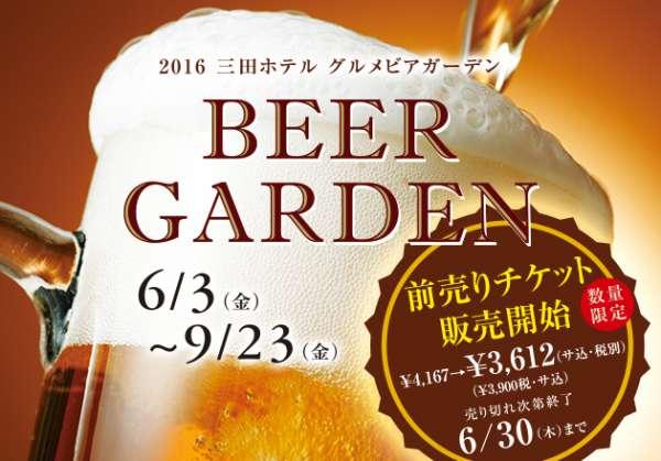 sanda-hotel-beer-garden-2016