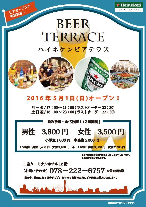 sth-hotel-beer-terrace-2016