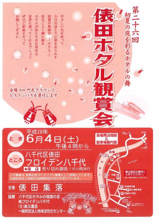 takacho-yachiyoku-hotarumatsuri-2016