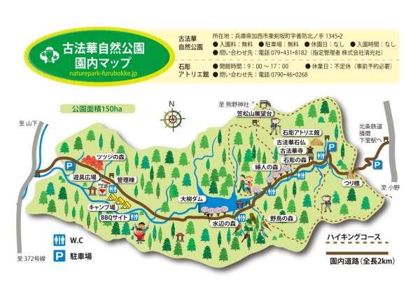 furuhokeshizenkoen-map