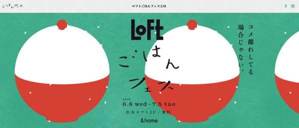 loft-gohan-fes