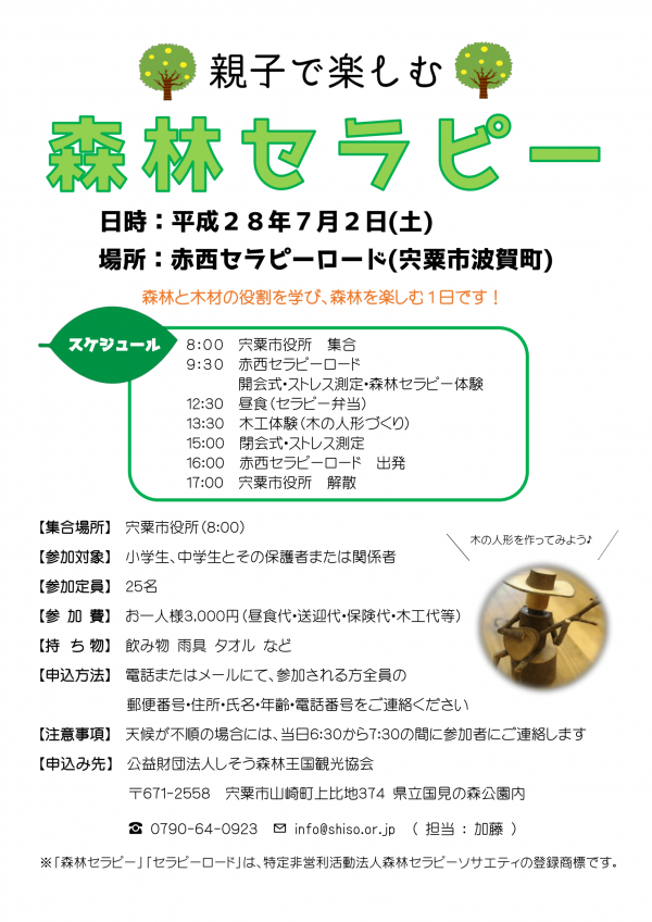 shiso-shinrin-therapy