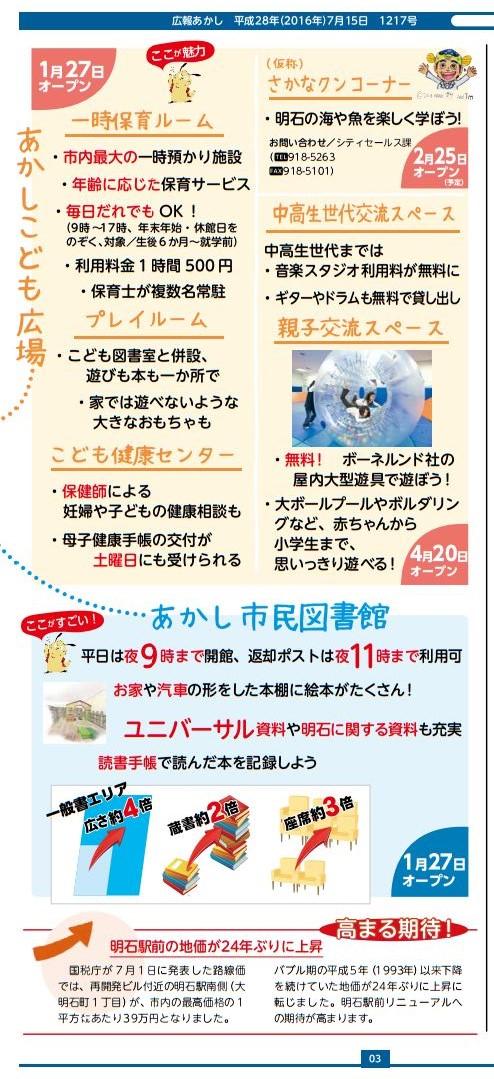 akashikoho-07-03