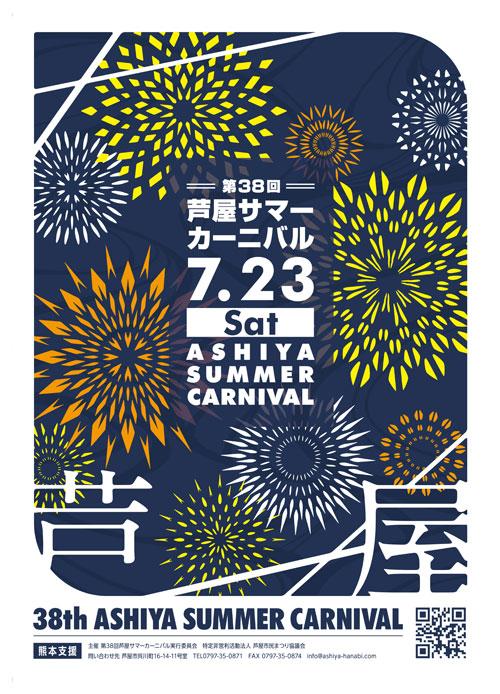 ashiya-summer-carnival-2016-01