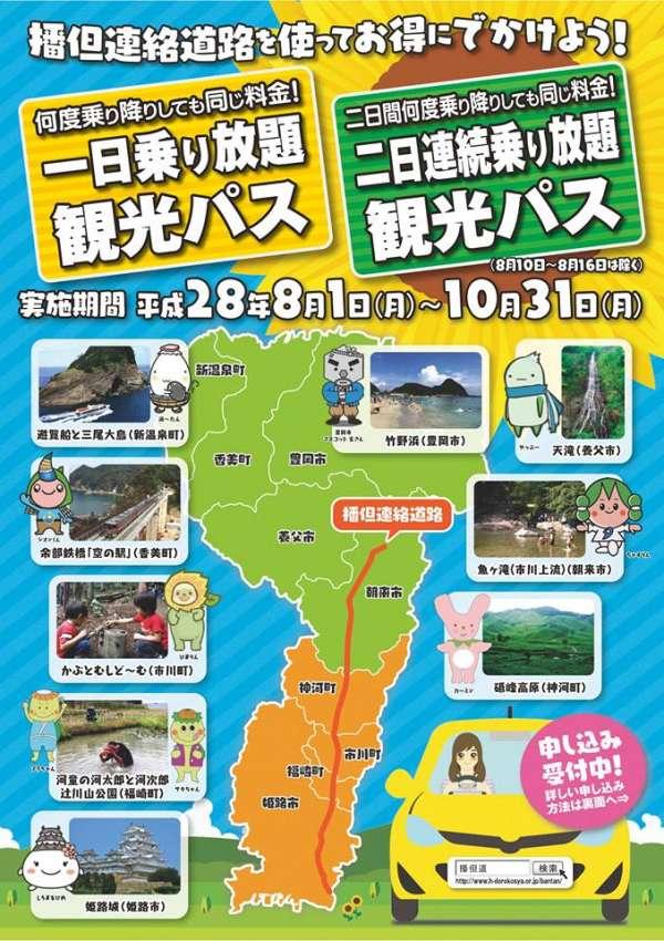 bantando-norihodai-pas-2016-02