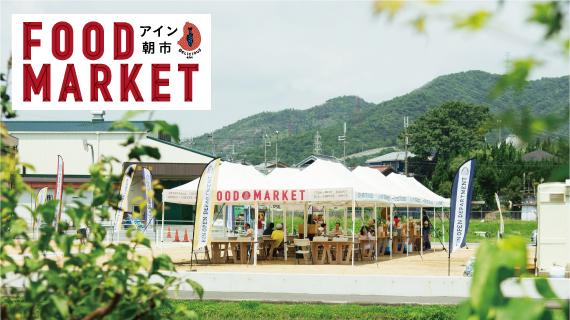 einshop-foodmarket01