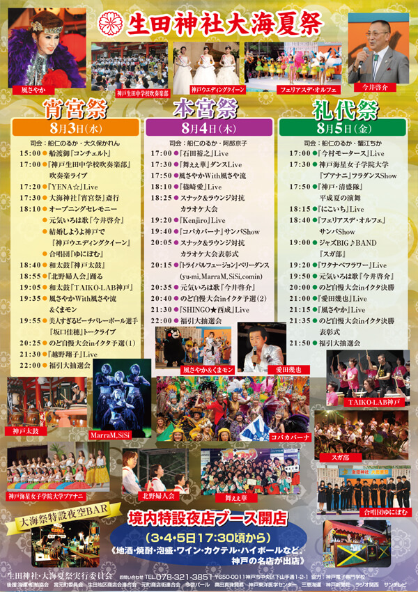 kobe-ikutajinjyamatsuri-2016-03