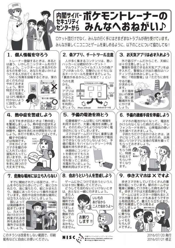 nisc-pokemon-go-chui