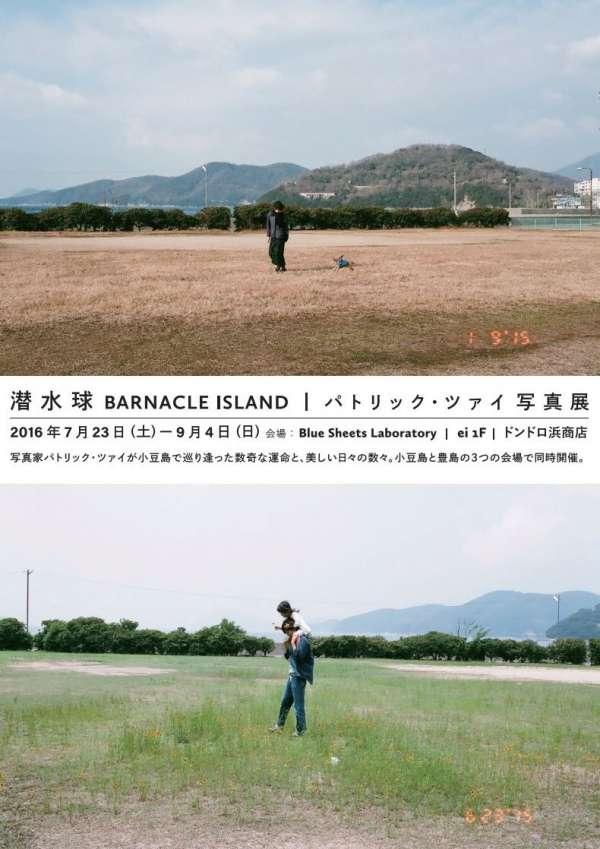 shodoshima-Patrick-Tsai-Barnacle- Island-01