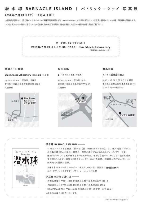 shodoshima-Patrick-Tsai-Barnacle- Island-02