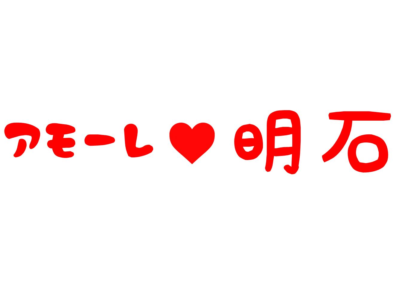 amore-akashi-logo