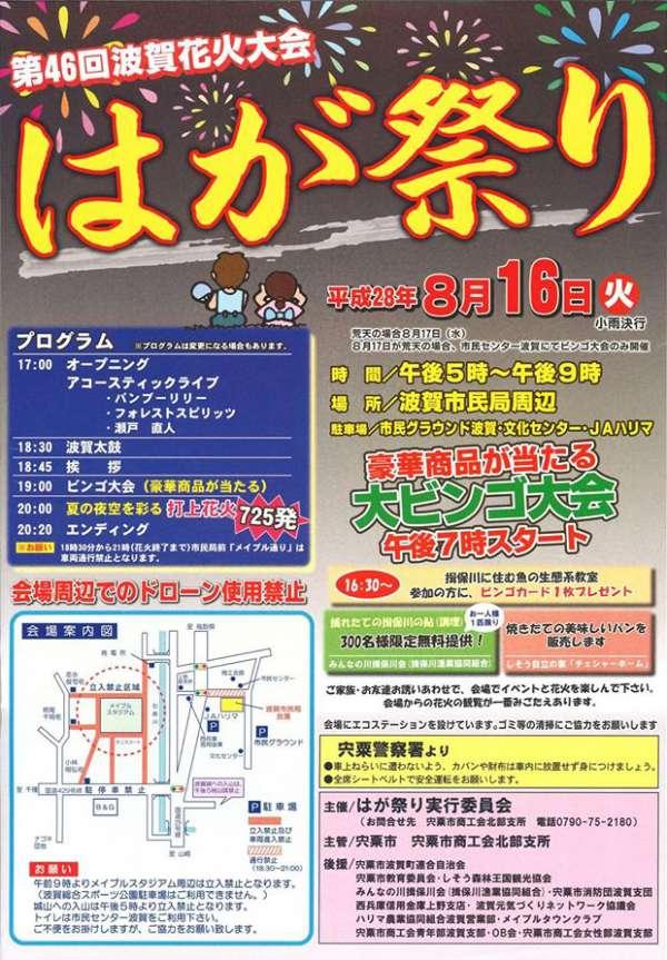 hagamatsuri-46-chirashi