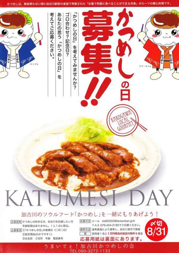 kakogawa-katsumeshinohi