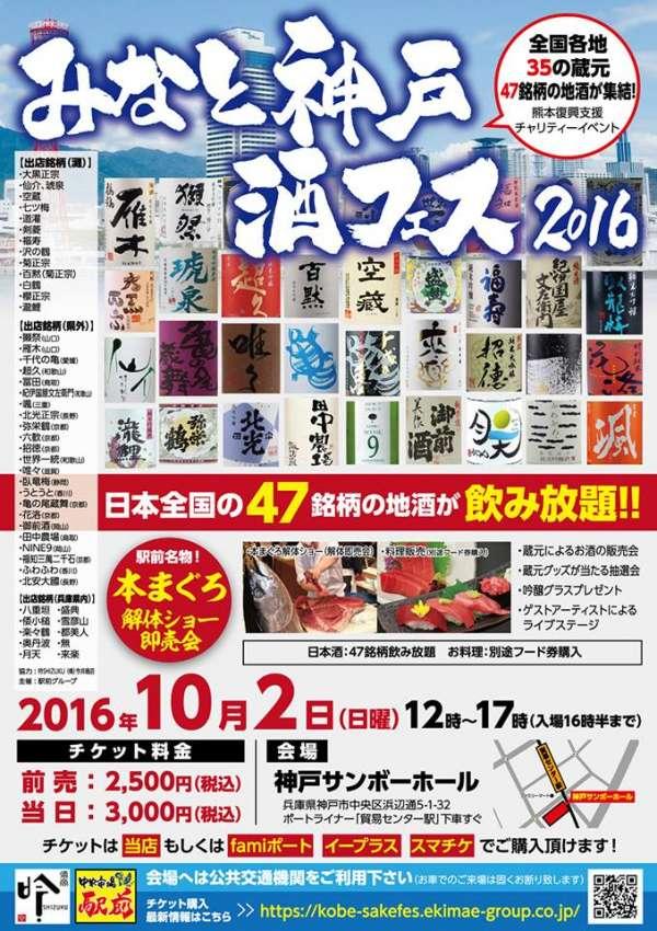 kobe-sakefesu-2016-02
