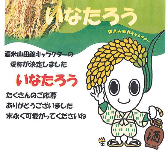 mikishi-inataro