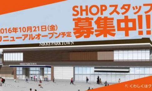 nikkeparktown-02