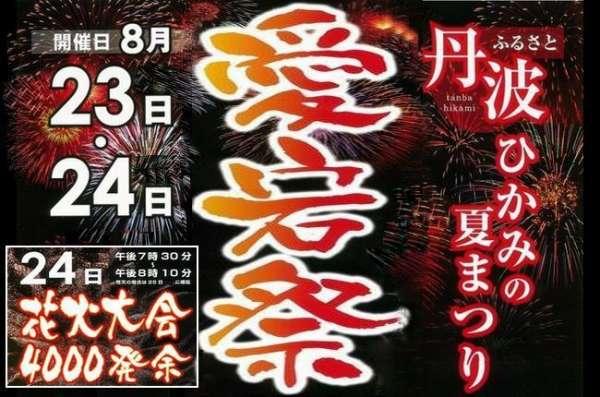 tanba-hikami-atagomatsuri-2016-01