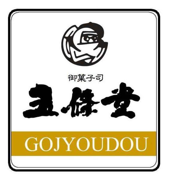 gojyoudou-01