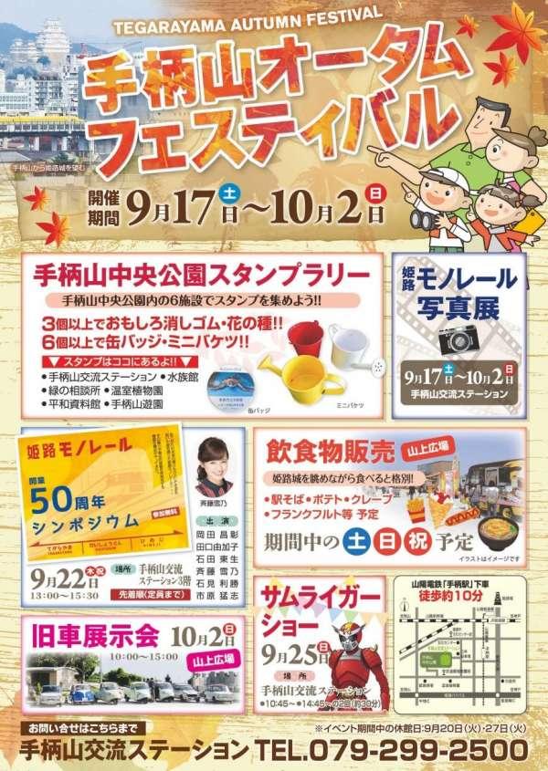 himeji-tegarayama-autumn-festival-2016-02