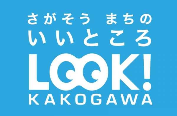 look-kakogawa-01