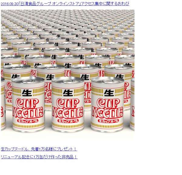 nissin-cup-noodle-nama-03