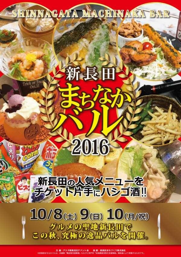 shinnagata-baru-2016-01