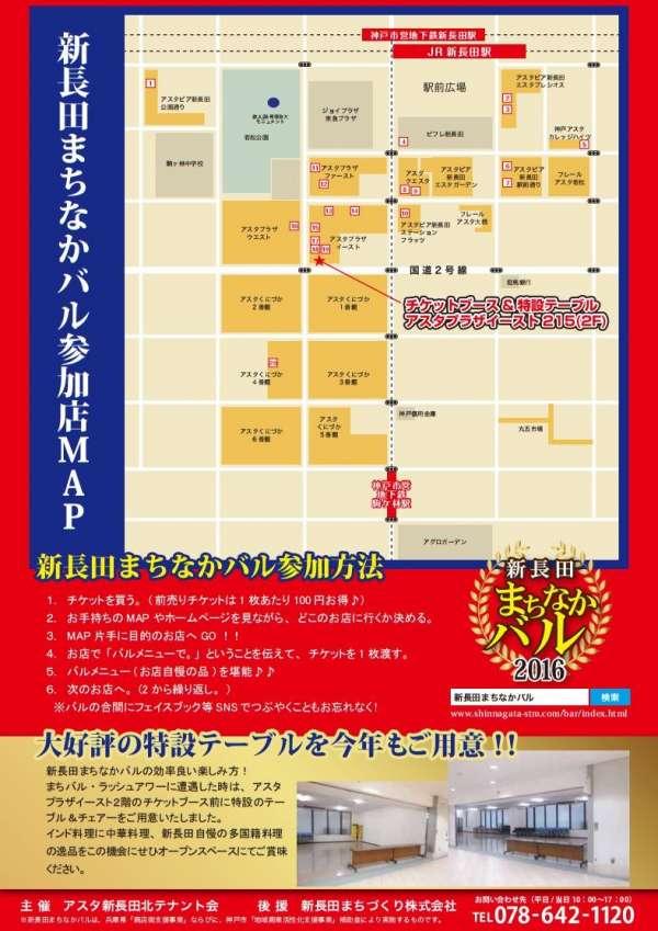 shinnagata-baru-2016-02
