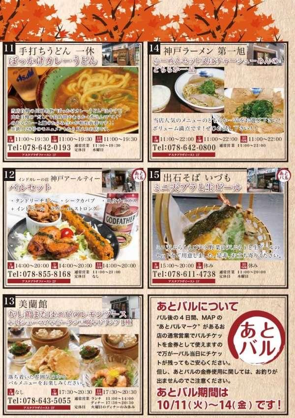 shinnagata-baru-2016-05