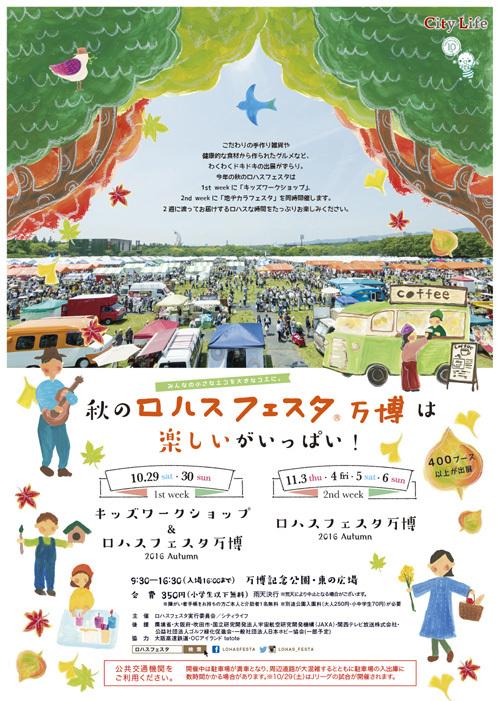 2016-lohasta-banpaku-autumn