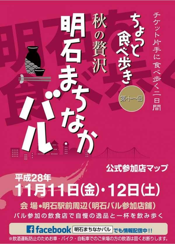 akashi-machinaka-bar-11-2016