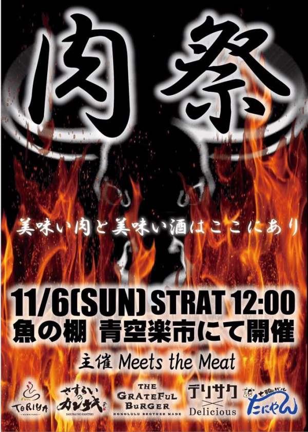 akashi-uonotana-nikumatsuri-2016-01