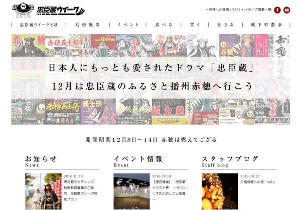 ako-chushingura-week-02