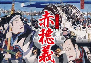 ako-chushingura-week-04-2015-poster
