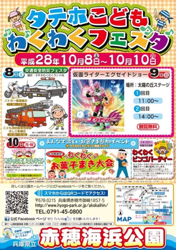 akokaihinkoen-tateho-kodomo-wakuwaku-festa-2016-autumn-01